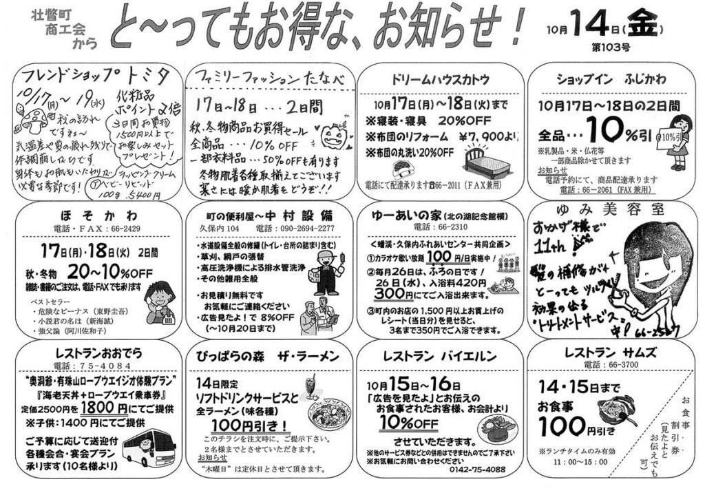 平成28年10月号103号 と〜ってもお得な、お知らせ