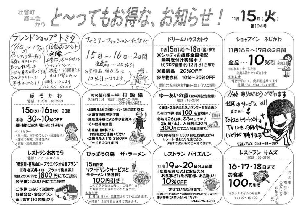 平成28年11月号104号 と〜ってもお得な、お知らせ