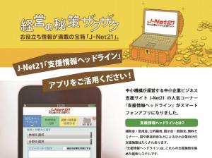 J‐Net21アプリのご紹介