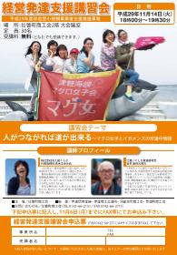 津軽海峡マグロ女子講習会のご案内