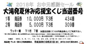 大滝発夏休み応援宝くじ当選番号