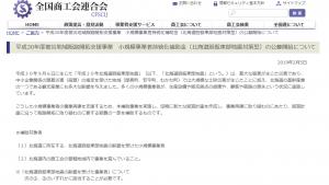 小規模事業者持続化補助金(北海道胆振東部地震対策型)の公募開始について
