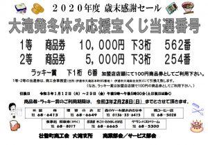 大滝発冬休み応援宝くじ当選番号