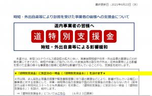 北海道特別支援金のお知らせ