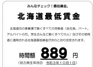北海道最低賃金の改定について