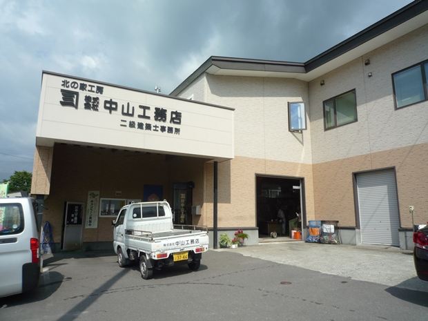 株式会社 中山工務店