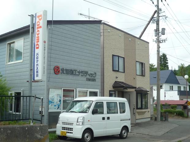 北海道エナジーテック (株) 壮瞥出張所