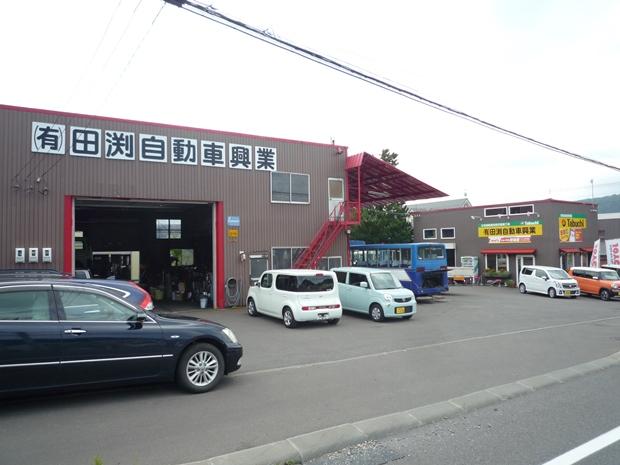 (有)田渕自動車興業