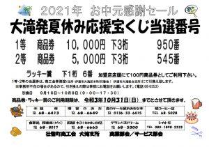 大滝発夏休み応援宝くじ当選番号について