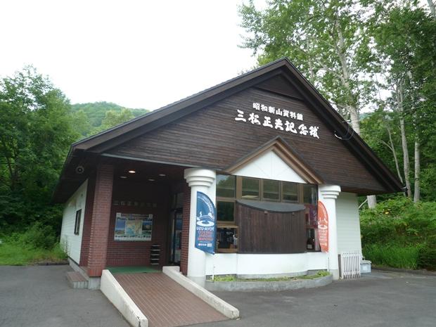 三松正夫記念館