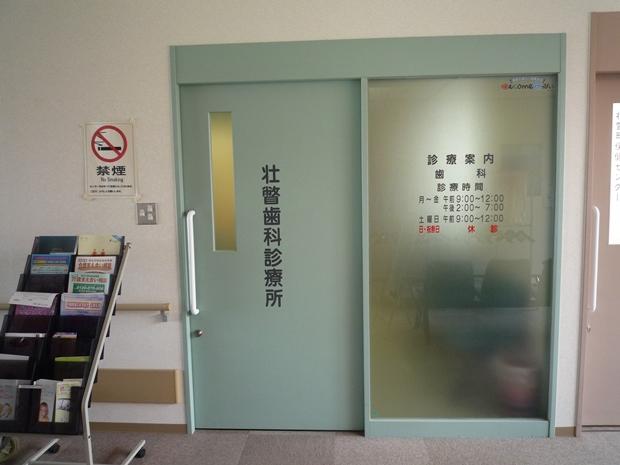 医療法人社団壮歯会 壮瞥歯科診療所