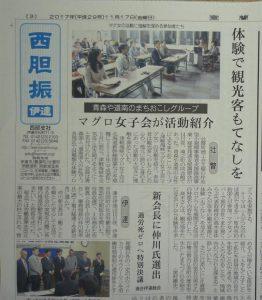 津軽海峡マグロ女子講演会の報告
