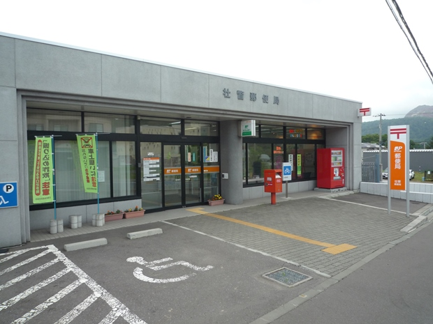 日本郵便 壮瞥郵便局