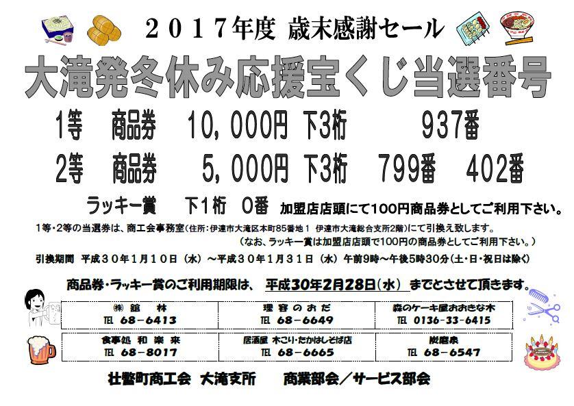 大滝発冬休み応援宝くじ当選番号2017