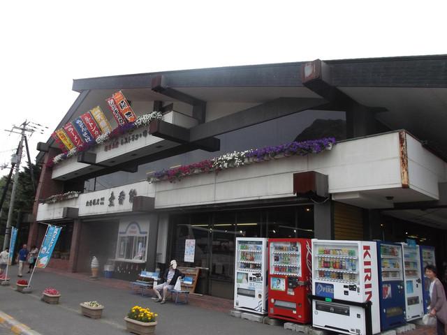 壱番館  (北栄観光 株式会社)