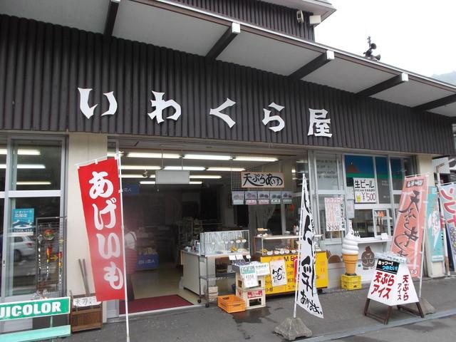 昭和新山 岩倉屋