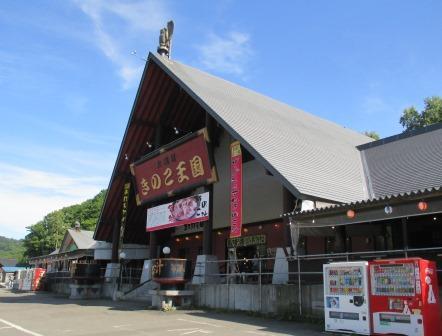 株式会社 北海道名販(きのこ王国)