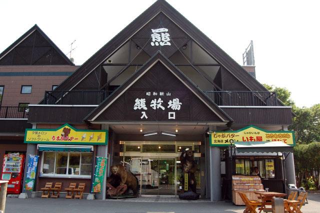 昭和新山 熊牧場