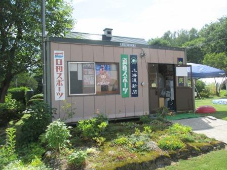 大滝新聞販売所