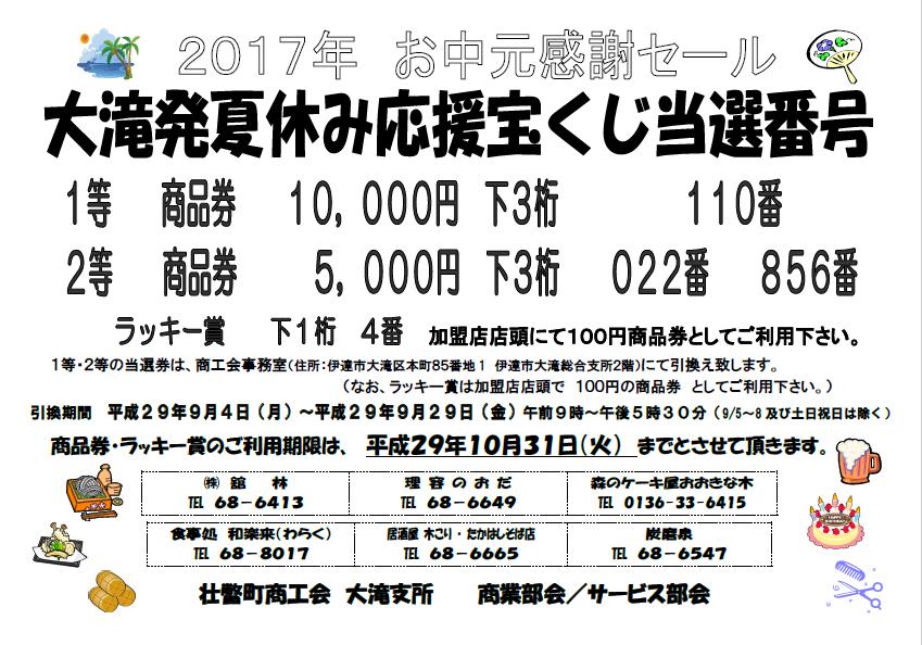 大滝発夏休み応援宝くじ当選発表について
