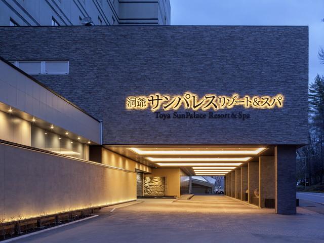 (株)洞爺パークホテルサンパレス