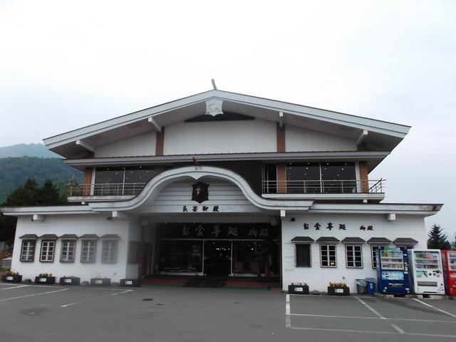 戸田観光(株)